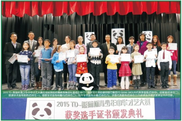 Mandarin Panda Youth Talent Competition